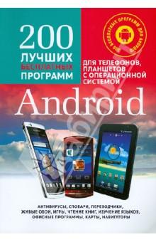 200 Лучших бесплатных программ для телефонов, планшетов с операционной системой Android (+CD)