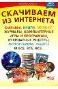 Скачиваем из интернета фильмы, книги, музыку, Гришаев М. П.,Прокди Р. Г.