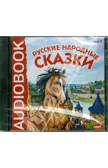 Русские народные сказки (CDmp3) сивка бурка русские сказки
