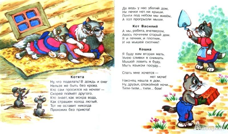 Иллюстрация 1 из 24 для Большие сказки - Самуил Маршак | Лабиринт - книги. Источник: Лабиринт