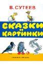 Сутеев Владимир Григорьевич Сказки и картинки сутеев владимир григорьевич картинки и сказки