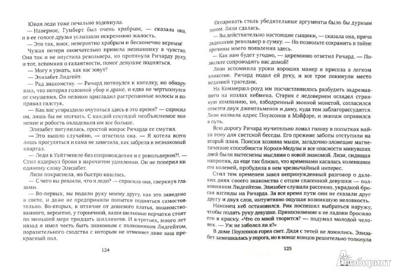 Иллюстрация 1 из 9 для Сыщики. Книга первая. Король воров - Максим Дубровин   Лабиринт - книги. Источник: Лабиринт