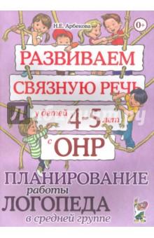 Развиваем связную речь у детей 4-5 лет с ОНР. Планирование работы логопеда в средней группе