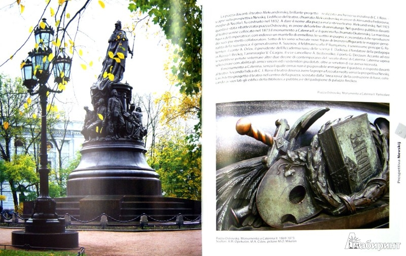 Иллюстрация 1 из 6 для San Pietroburgo - Маргарита Альбедиль | Лабиринт - книги. Источник: Лабиринт
