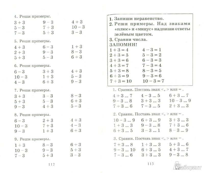 Иллюстрация 1 из 3 для Полный курс математики. 1 класс. Все типы заданий, все виды задач, примеров, неравенств - Узорова, Нефедова | Лабиринт - книги. Источник: Лабиринт