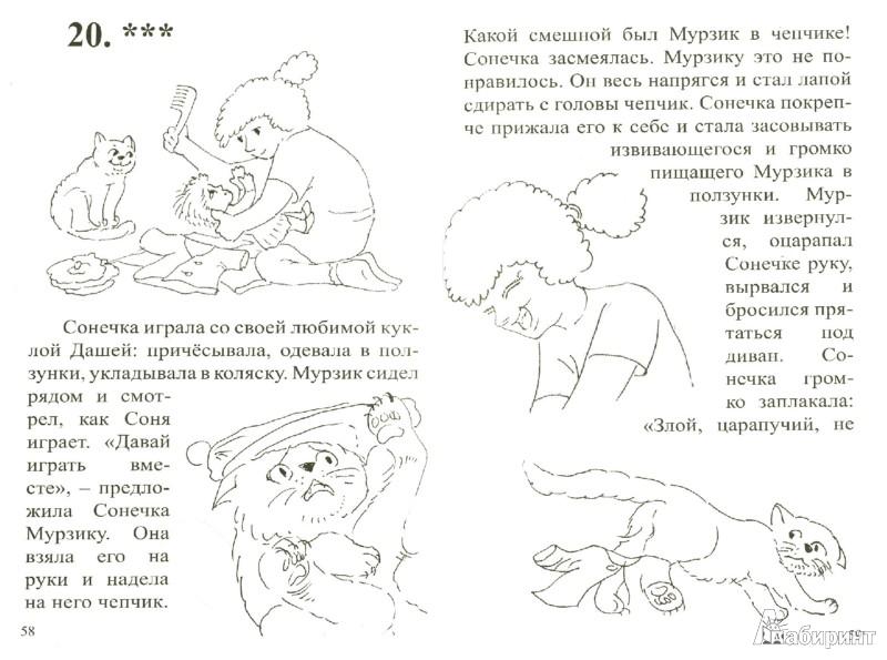 Иллюстрация 1 из 5 для Увлекательная логопедия. Учимся анализировать и пересказывать. Для детей 5-7 лет - Екатерина Климонтович | Лабиринт - книги. Источник: Лабиринт