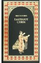 Наживин Иван Федорович Глаголют стяги