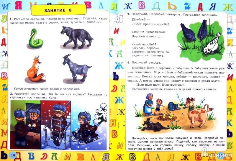 Иллюстрация 1 из 16 для Я учусь говорить правильно. 3-4 года - Ольга Крылова   Лабиринт - книги. Источник: Лабиринт