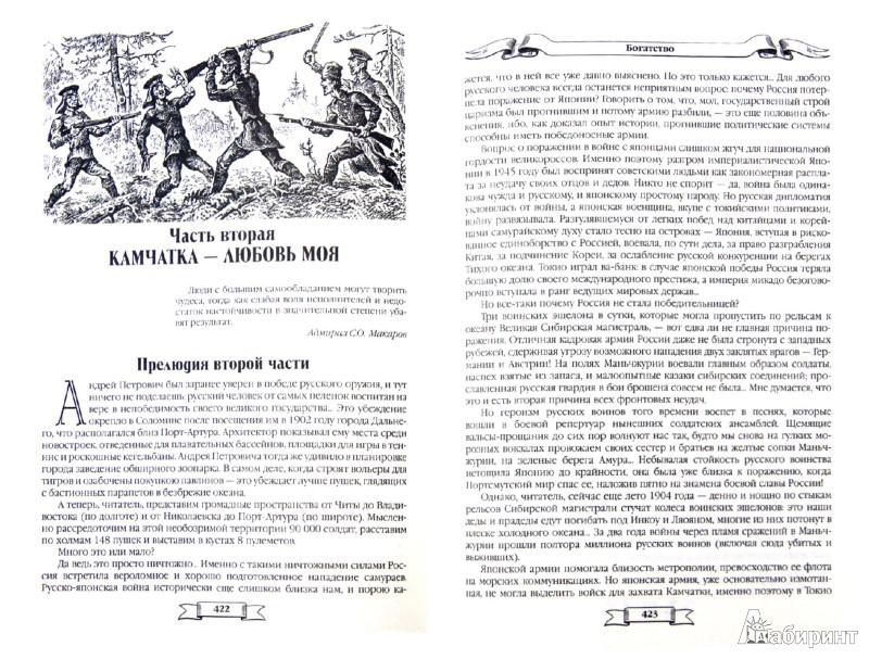 Иллюстрация 1 из 19 для Каторга. Богатство. Три возраста Окини-Сан - Валентин Пикуль   Лабиринт - книги. Источник: Лабиринт