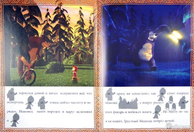 Иллюстрация 1 из 5 для Сказка с наклейками: Маша и Медведь. Первая встреча   Лабиринт - книги. Источник: Лабиринт