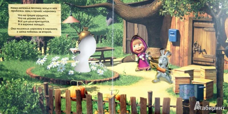 Иллюстрация 1 из 8 для Маша и Медведь. Необыкновенное варенье. Волшебные картинки | Лабиринт - книги. Источник: Лабиринт