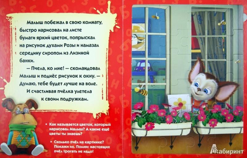 Иллюстрация 1 из 8 для Барбоскины. Первое знакомство. Моя большая книга-мозаика | Лабиринт - книги. Источник: Лабиринт