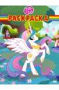 Волшебная раскраска Мой маленький пони (№ 1251)