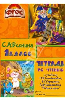 """Тетрадь по чтению к учебнику """"Родная речь"""" М.В.Головановой и др. 1 класс. Пособие для детей 7-8 лет"""