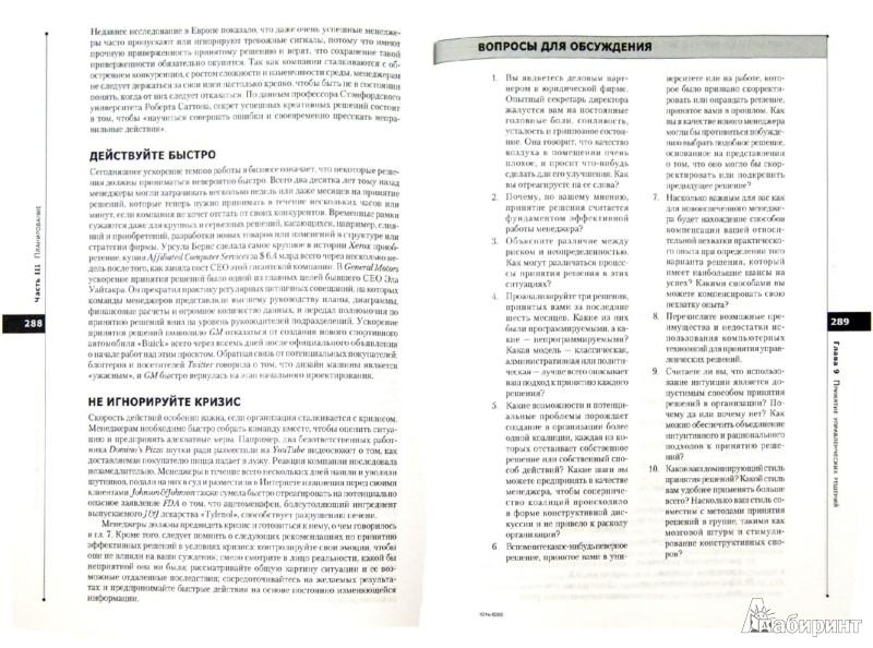 Иллюстрация 1 из 21 для Менеджмент - Ричард Дафт | Лабиринт - книги. Источник: Лабиринт