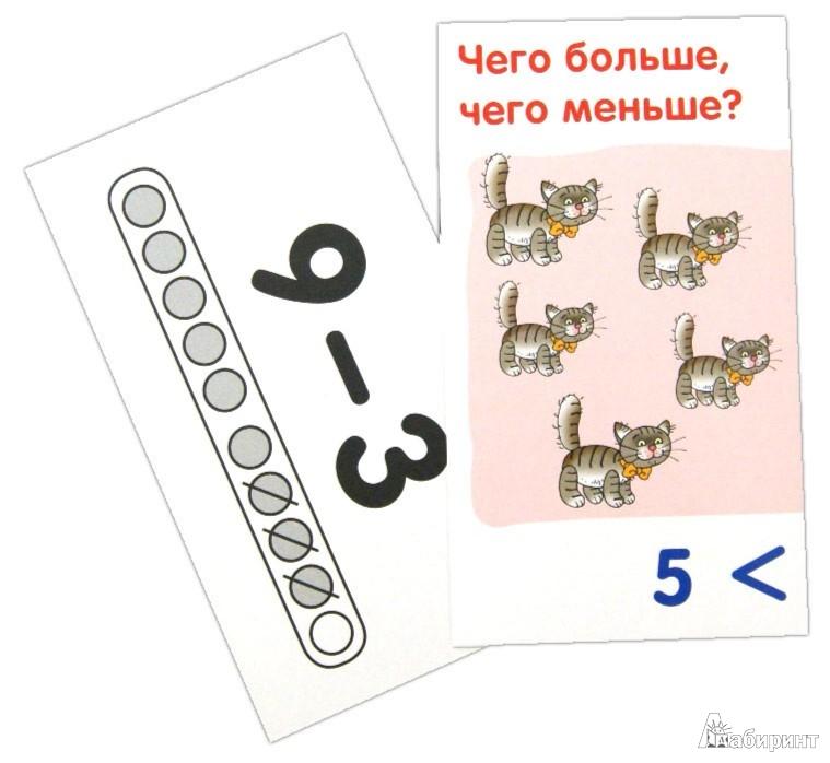 Иллюстрация 1 из 22 для Математика. Уровень 1. Мышата. Счет в пределах 10. Набор карточек - Куликова, Русаков | Лабиринт - книги. Источник: Лабиринт