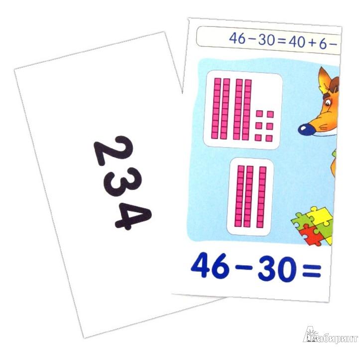 Иллюстрация 1 из 14 для Математика. Уровень 3. Лисята. Счет в пределах 100. Набор карточек - Куликова, Русаков | Лабиринт - книги. Источник: Лабиринт