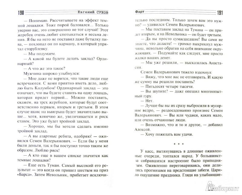 Иллюстрация 1 из 2 для Фарт - Евгений Сухов | Лабиринт - книги. Источник: Лабиринт
