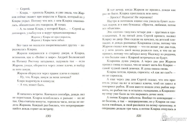 Иллюстрация 1 из 11 для По дороге любви - Лариса Рубальская | Лабиринт - книги. Источник: Лабиринт