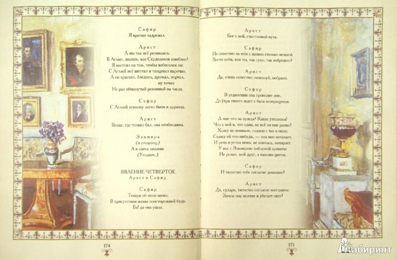 Иллюстрация 1 из 11 для Горе от ума - Александр Грибоедов | Лабиринт - книги. Источник: Лабиринт