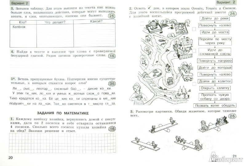 Ответы к задачам стр 29 холодовой 4 класс