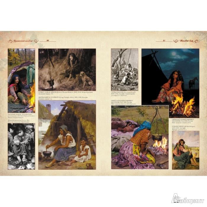 Иллюстрация 1 из 22 для Цыганский альбом - Николай Бессонов | Лабиринт - книги. Источник: Лабиринт