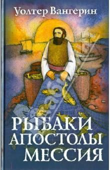 Рыбаки, апостолы, мессия