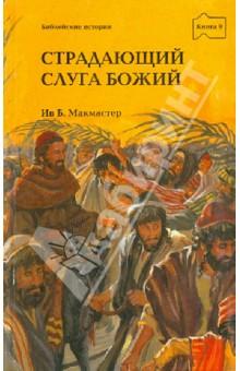 Библейские истории. Книга 9. Страдающий слуга Божий парад комедий слуга двух господ page 9