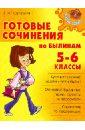 Крутецкая Валентина Альбертовна Готовые сочинения по былинам. 5-6 классы цена 2017