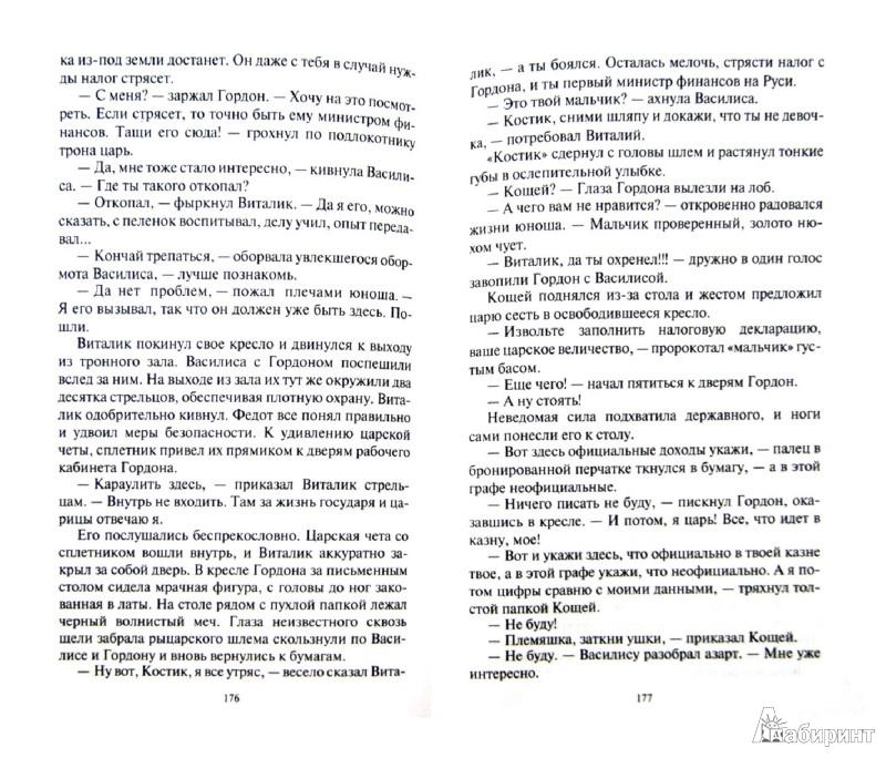 Иллюстрация 1 из 21 для Царский сплетник и дочь тьмы - Шелонин, Баженов | Лабиринт - книги. Источник: Лабиринт