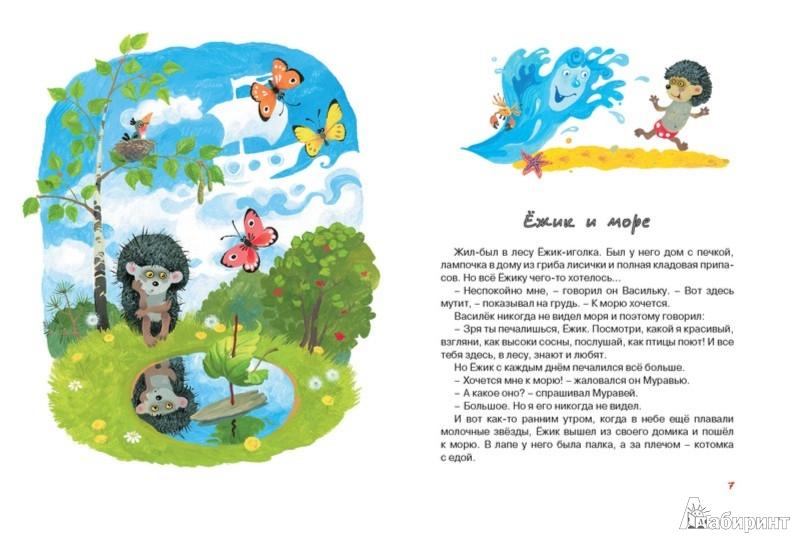 Иллюстрация 1 из 31 для Большая книга сказок - Сергей Козлов   Лабиринт - книги. Источник: Лабиринт