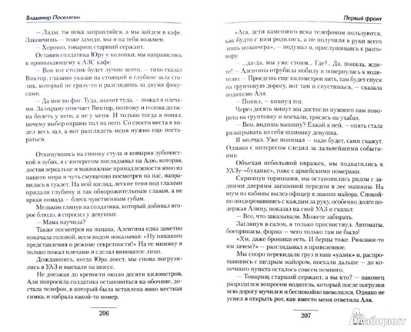 Иллюстрация 1 из 16 для Первый фронт - Владимир Поселягин | Лабиринт - книги. Источник: Лабиринт