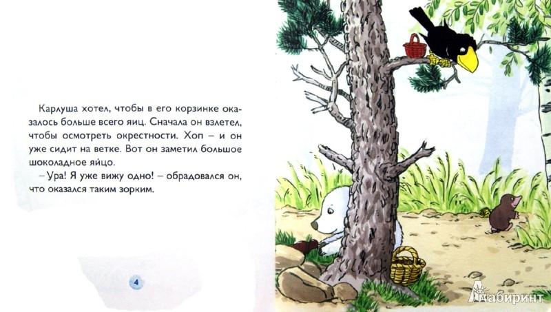 Иллюстрация 1 из 10 для Снежок и шоколадные яйца - Девернуа, Стеэр | Лабиринт - книги. Источник: Лабиринт
