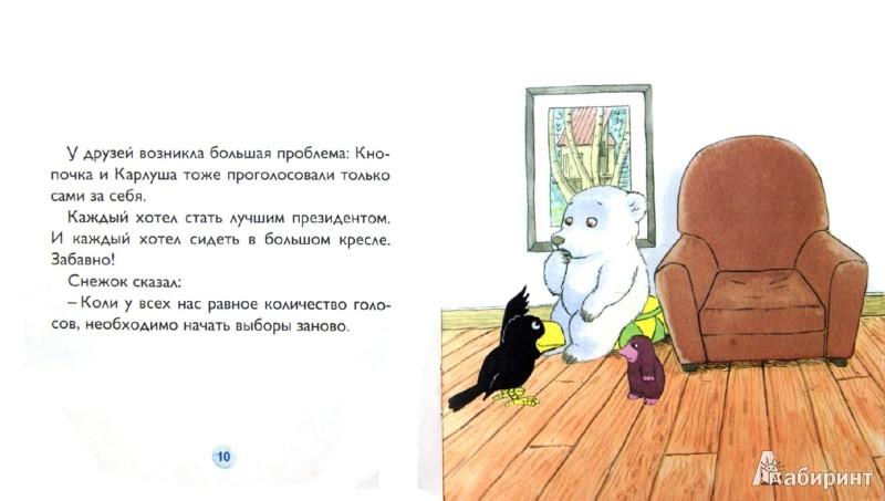 Иллюстрация 1 из 22 для Снежок хочет стать президентом - Девернуа, Стеэр | Лабиринт - книги. Источник: Лабиринт