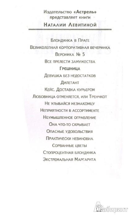 Иллюстрация 1 из 5 для Грешница - Наталия Левитина   Лабиринт - книги. Источник: Лабиринт