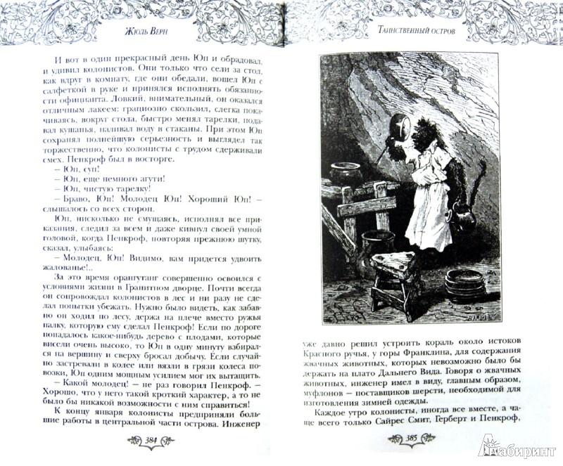 Иллюстрация 1 из 7 для Таинственный остров - Жюль Верн   Лабиринт - книги. Источник: Лабиринт