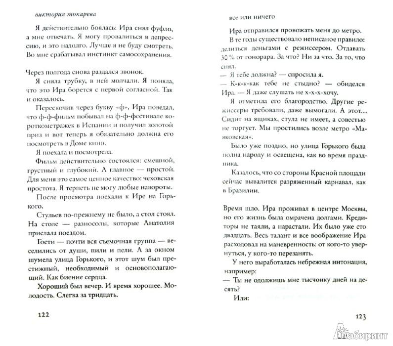 Иллюстрация 1 из 8 для Короткие гудки - Виктория Токарева | Лабиринт - книги. Источник: Лабиринт