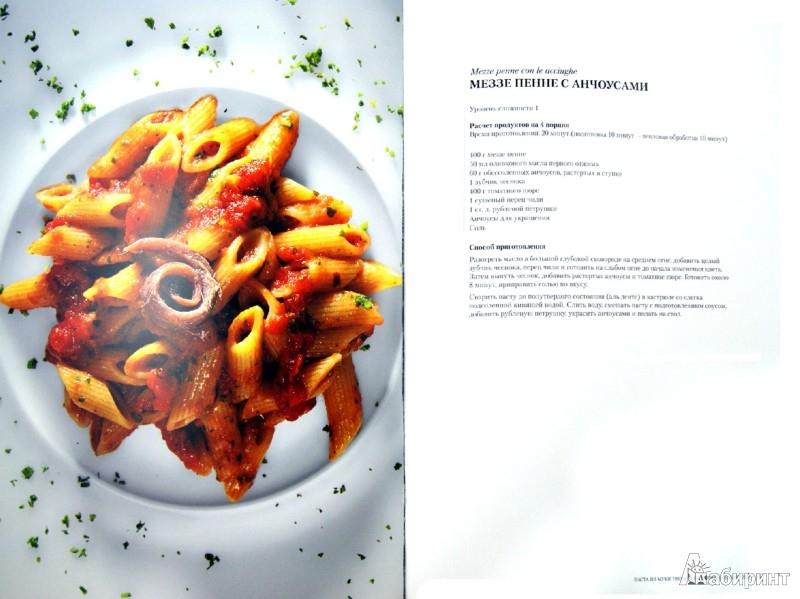 Иллюстрация 1 из 15 для PASTA. 150 лучших рецептов из разных уголков Италии | Лабиринт - книги. Источник: Лабиринт