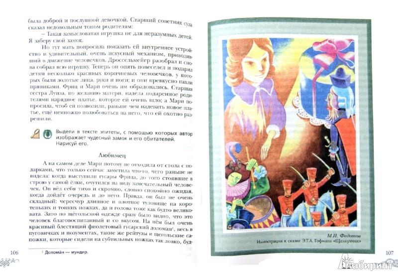 Иллюстрация 1 из 6 для Литература. 5 класс. Учебник. В 2-х частях. Часть 1. ФГОС - Москвин, Ерохина, Пуряева | Лабиринт - книги. Источник: Лабиринт