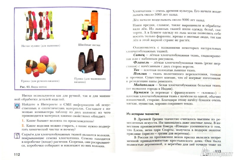 учебник сасова технология 5 класс
