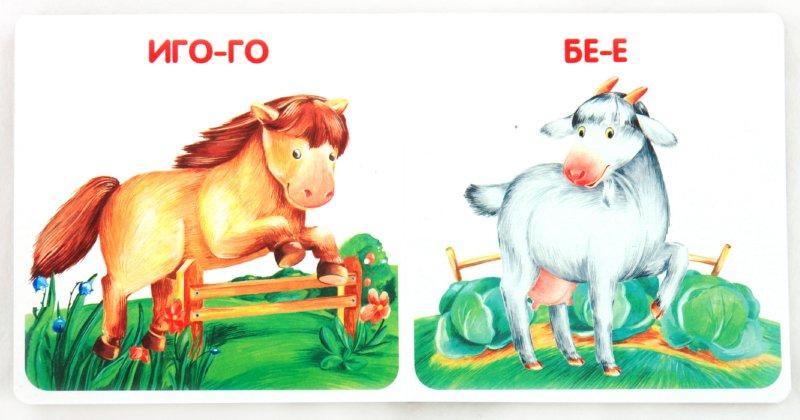Иллюстрация 1 из 7 для Кто как говорит | Лабиринт - книги. Источник: Лабиринт