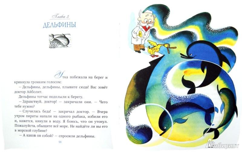 Иллюстрация 1 из 60 для Доктор Айболит: Сказки (по Г.Лофтингу) - Корней Чуковский | Лабиринт - книги. Источник: Лабиринт
