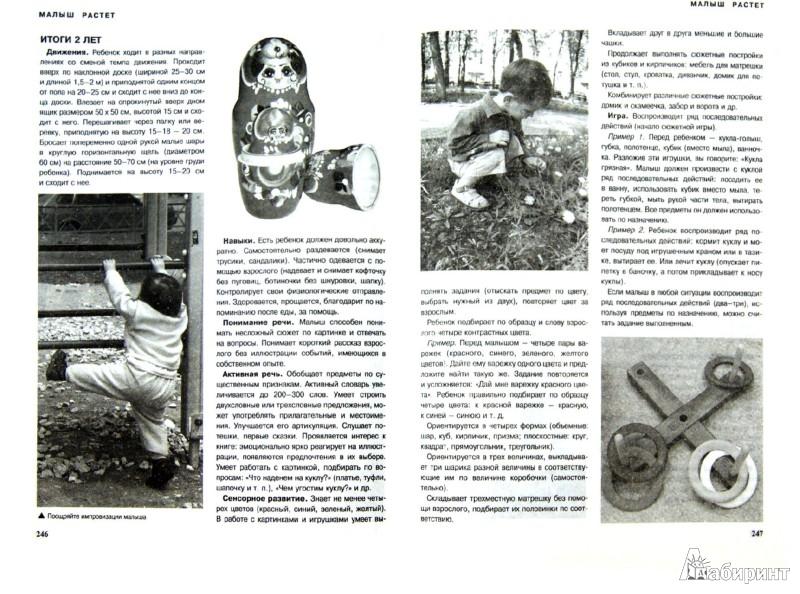 Иллюстрация 1 из 17 для Ваш малыш день за днем. От рождения до трех лет - Клара Соломина | Лабиринт - книги. Источник: Лабиринт