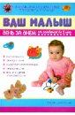 Соломина Клара Ильинична Ваш малыш день за днем. От рождения до трех лет ваш малыш день за днем от рождения до года