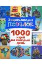 Обложка Энциклопедия поделок. 1000 идей на каждый день