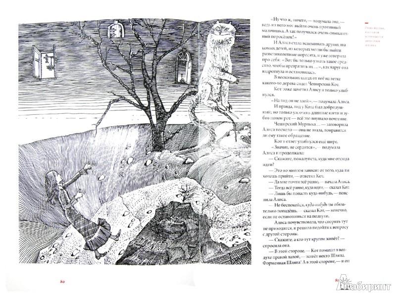 Иллюстрация 1 из 44 для Приключения Алисы в Стране Чудес - Льюис Кэрролл   Лабиринт - книги. Источник: Лабиринт