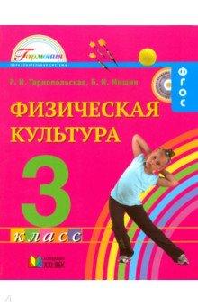 Физическая культура. Учебник для 3 класса общеобразовательных учреждений. ФГОС