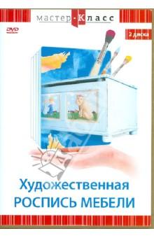Художественная роспись мебели (2DVD). Матушевский Максим