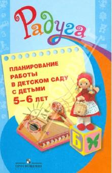 Планирование работы в детском саду с детьми 5-6 лет. Методические рекомендации для воспитателей