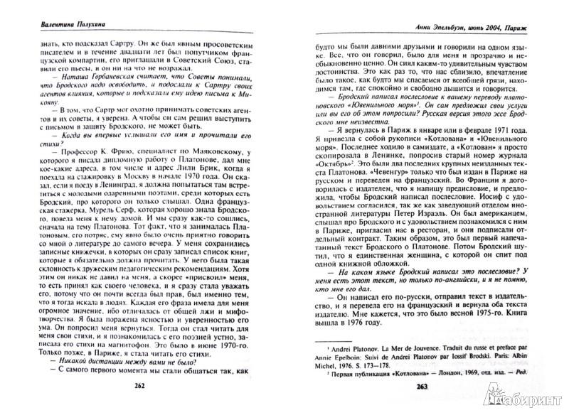 Иллюстрация 1 из 7 для Иосиф Бродский глазами современников (1996-2005) - Валентина Полухина | Лабиринт - книги. Источник: Лабиринт
